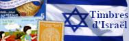 Timbres d'Israël